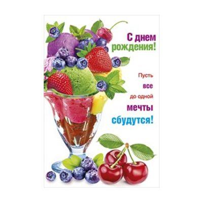 Фруктовая открытка с днем рождения