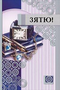 Картинки для, открытки на день рождения зятю с 30 летием