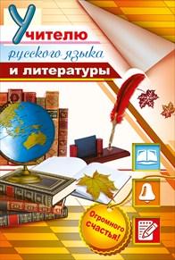 Что написать в открытке на день учителя по русскому языку, днем