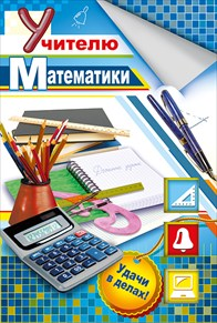 Открытки к дню учителя по математика, открытка для
