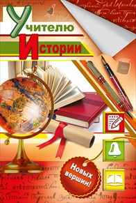 День книг, открытка учитель истории