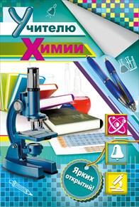 Химия открытка учителю, картинках