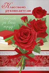 Свадьбу, открытки руководителю спасибо