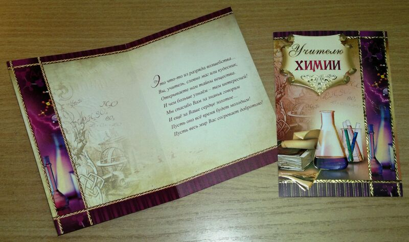 поздравление учительнице биологии и химии это казацкое прозвище