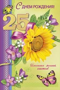 поздравление с днем рождения племяннице 25 лет с юбилеем