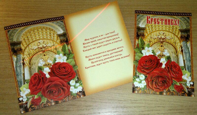Открытки пожелания, крестнику 18 лет открытки