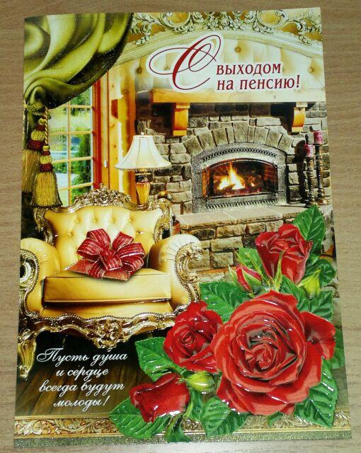 Пенсионер открытки, рождество