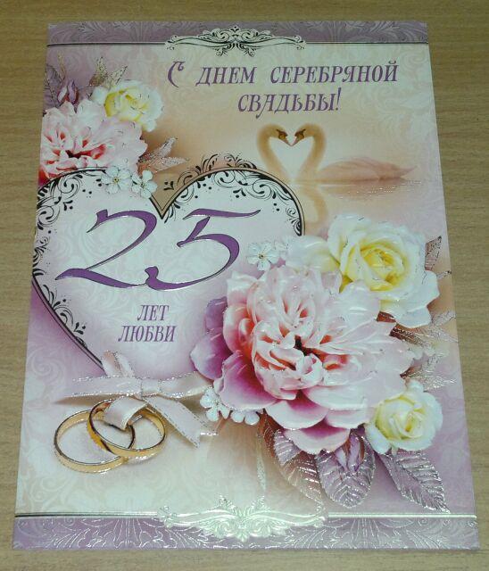 Электронные открытки к серебряной свадьбе, рождения инны открытки