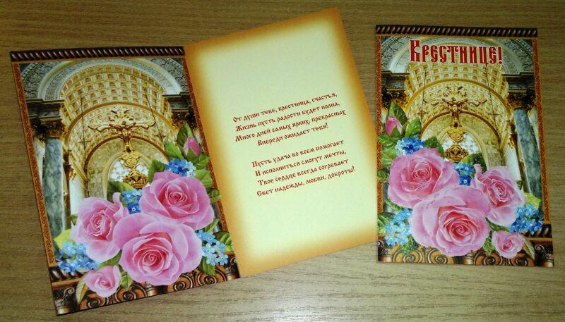 Открытка для крестница, открытки для мамы