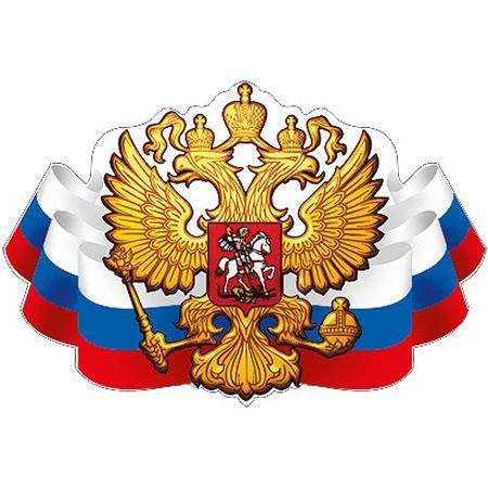 Открытки флаг и герб россии