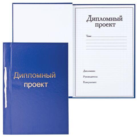Интернет магазин Карандаш Папки для дипломных и курсовых работ Папки для дипломных и курсовых работ