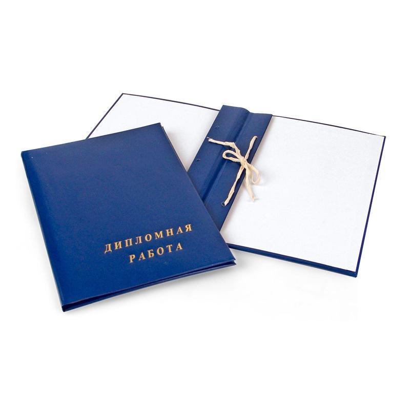 Интернет магазин Карандаш Папки для дипломных и курсовых работ Папка для Дипломных работ А4 бумвинил синяя 3 отверстия шнур 175101 00322