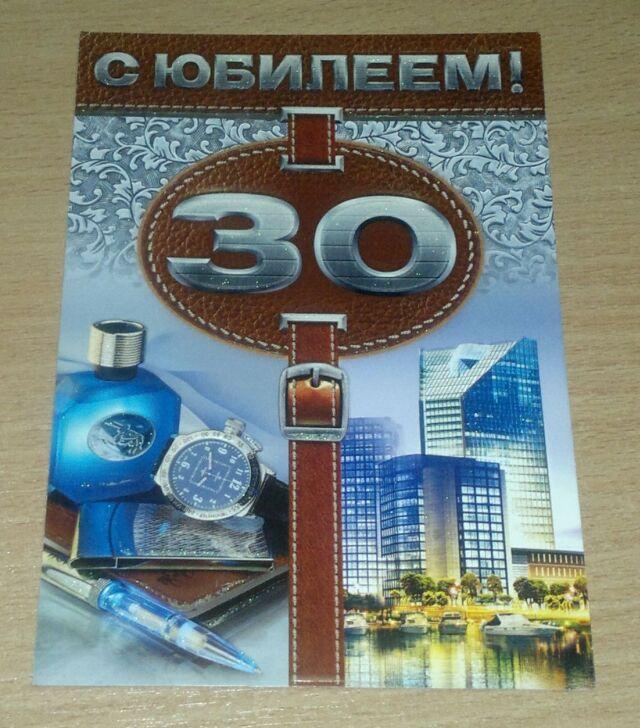 День, поздравление мужчине 30 лет открытка
