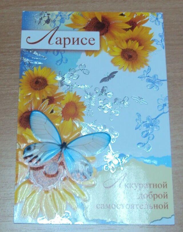 открытки именные лариса печени получаются очень