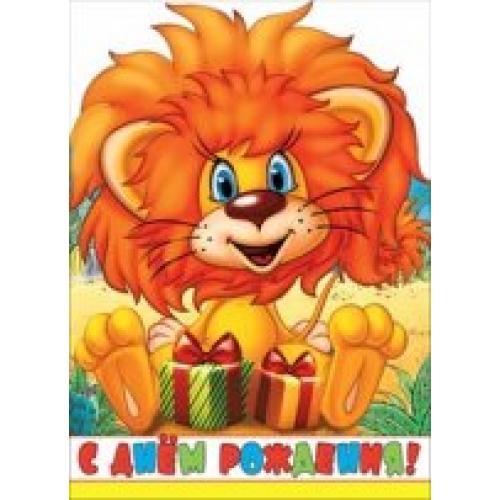 Новый, открытки с днем рождения львенок