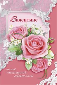 Поздравление с днем имени валентина 58