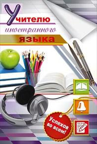 Поздравления для учителей иностранных языков