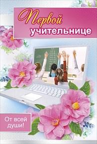 Открытка для учителя для начальной школы