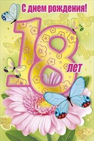 Поздравления сестре с днем рождения на 18 летие