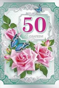 Поздравления с днем рождения мужчине на 50 лет картинки