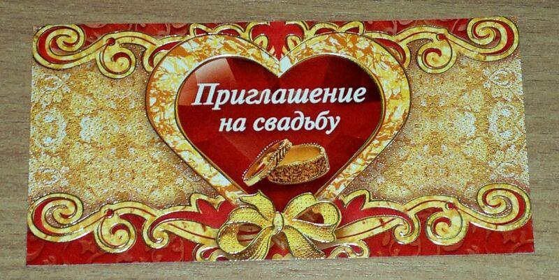 Приглашение на свадьбу в открытках 47