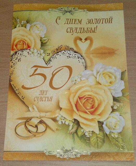 Поздравление с золотой свадьбой музыкальные