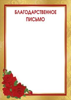 благодарственное письмо на фирменном бланке образец