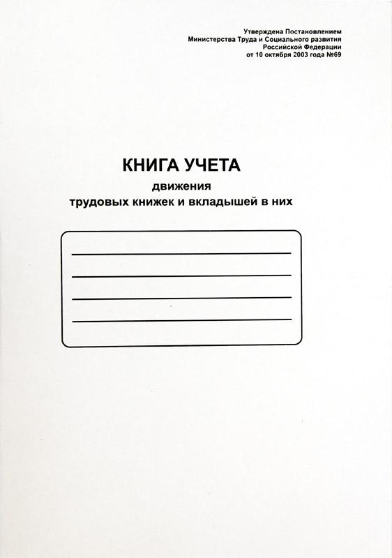 Книга учёта движения трудовых книжек и вкладышей в них образец