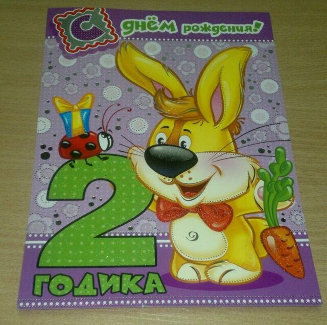 2 годика фото открытки